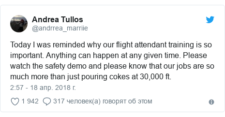 Twitter пост, автор: @andrrea_marriie: Today I was reminded why our flight attendant training is so important. Anything can happen at any given time. Please watch the safety demo and please know that our jobs are so much more than just pouring cokes at 30,000 ft.