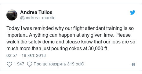 Twitter допис, автор: @andrrea_marriie: Today I was reminded why our flight attendant training is so important. Anything can happen at any given time. Please watch the safety demo and please know that our jobs are so much more than just pouring cokes at 30,000 ft.