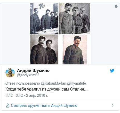 Twitter пост, автор: @andykrim65: Когда тебя удалил из друзей сам Сталин...
