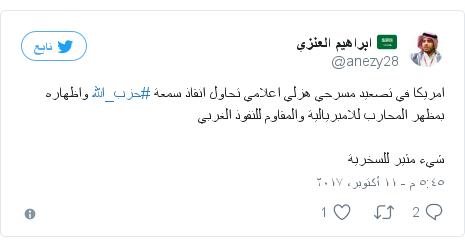 تويتر رسالة بعث بها @anezy28: امريكا في تصعيد مسرحي هزلي اعلامي تحاول انقاذ سمعة #حزب_الله واظهاره بمظهر المحارب للامبريالية والمقاوم للنفوذ الغربيشيء مثير للسخرية