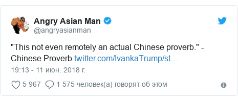 """Twitter пост, автор: @angryasianman: """"This not even remotely an actual Chinese proverb."""" - Chinese Proverb"""