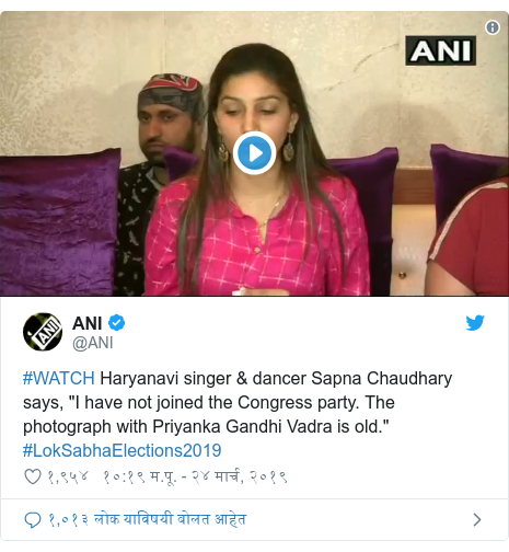 """Twitter post by @ANI: #WATCH Haryanavi singer & dancer Sapna Chaudhary says, """"I have not joined the Congress party. The photograph with Priyanka Gandhi Vadra is old."""" #LokSabhaElections2019"""