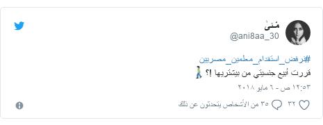 تويتر رسالة بعث بها @ani8aa_30: #نرفض_استقدام_معلمين_مصريينقررت أبيع جنسيتي من بيشتريها !؟🚶🏻