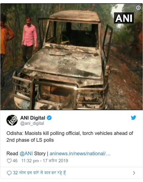 ट्विटर पोस्ट @ani_digital: Odisha  Maoists kill polling official, torch vehicles ahead of 2nd phase of LS pollsRead @ANI Story  
