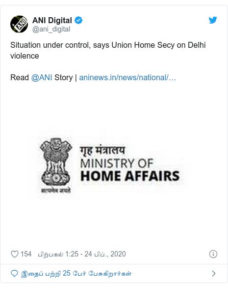 டுவிட்டர் இவரது பதிவு @ani_digital: Situation under control, says Union Home Secy on Delhi violenceRead @ANI Story |