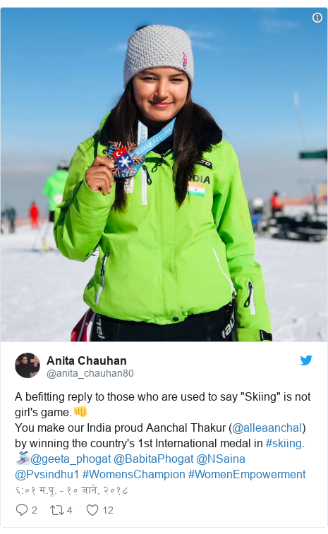 """Twitter post by @anita_chauhan80: A befitting reply to those who are used to say """"Skiing"""" is not girl's game.👊You make our India proud Aanchal Thakur (@alleaanchal) by winning the country's 1st International medal in #skiing.⛷️@geeta_phogat @BabitaPhogat @NSaina @Pvsindhu1 #WomensChampion #WomenEmpowerment"""