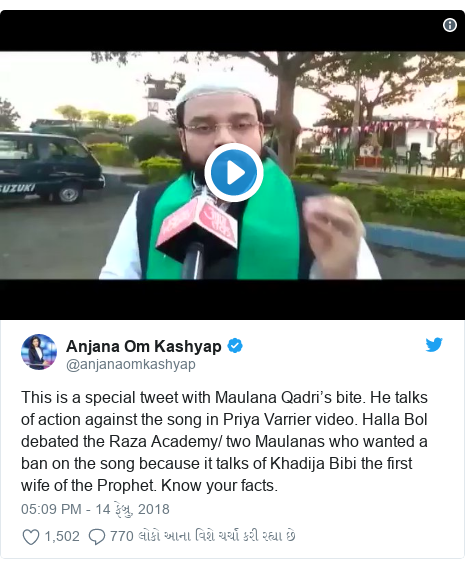 Twitter post by @anjanaomkashyap: This is a special tweet with Maulana Qadri's bite. He talks of action against the song in Priya Varrier video. Halla Bol debated the Raza Academy/ two Maulanas who wanted a ban on the song because it talks of Khadija Bibi the first wife of the Prophet. Know your facts.