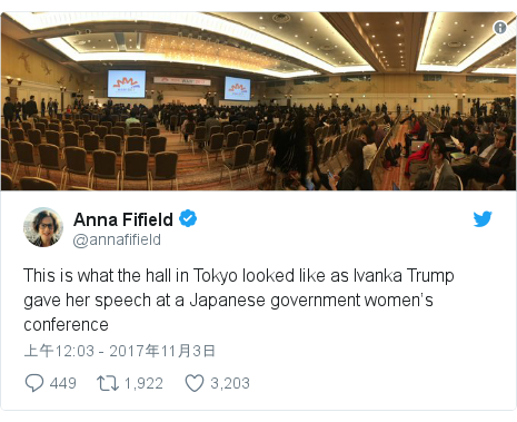 Twitter 用户名 @annafifield: This is what the hall in Tokyo looked like as Ivanka Trump gave her speech at a Japanese government women's conference