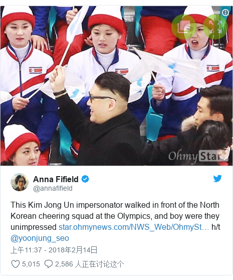 Twitter 用户名 @annafifield: This Kim Jong Un impersonator walked in front of the North Korean cheering squad at the Olympics, and boy were they unimpressed  h/t @yoonjung_seo
