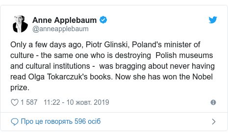 Twitter допис, автор: @anneapplebaum: Only a few days ago, Piotr Glinski, Poland's minister of culture - the same one who is destroying  Polish museums and cultural institutions -  was bragging about never having read Olga Tokarczuk's books. Now she has won the Nobel prize.