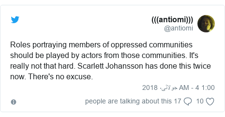 ٹوئٹر پوسٹس @antiomi کے حساب سے: Roles portraying members of oppressed communities should be played by actors from those communities. It's really not that hard. Scarlett Johansson has done this twice now. There's no excuse.