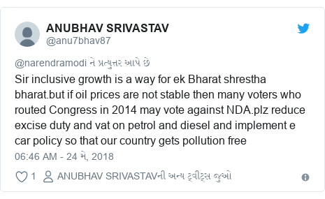 Twitter post by @anu7bhav87: Sir inclusive growth is a way for ek Bharat shrestha bharat.but if oil prices are not stable then many voters who routed Congress in 2014 may vote against NDA.plz reduce excise duty and vat on petrol and diesel and implement e car policy so that our country gets pollution free