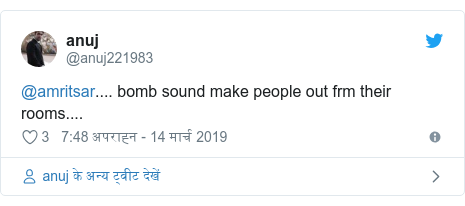 ट्विटर पोस्ट @anuj221983: @amritsar.... bomb sound make people out frm their rooms....