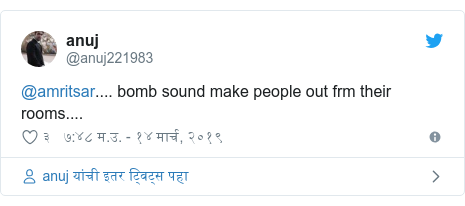 Twitter post by @anuj221983: @amritsar.... bomb sound make people out frm their rooms....