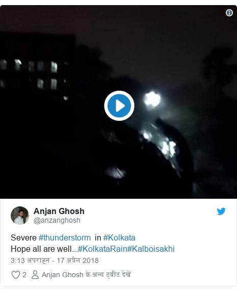 ट्विटर पोस्ट @anzanghosh: Severe #thunderstorm  in #KolkataHope all are well...#KolkataRain#Kalboisakhi