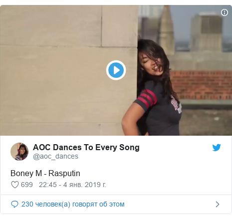 Twitter пост, автор: @aoc_dances: Boney M - Rasputin