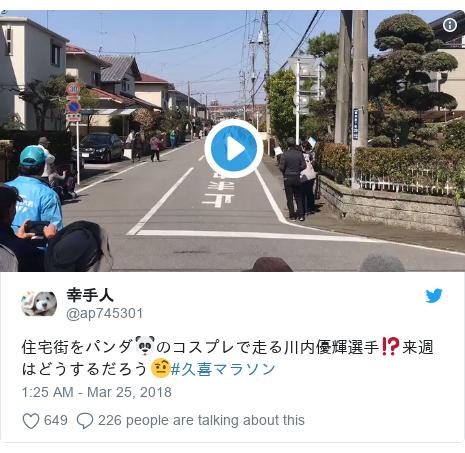 Twitter post by @ap745301: 住宅街をパンダ🐼のコスプレで走る川内優輝選手⁉️来週はどうするだろう🤨#久喜マラソン