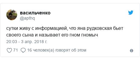 Twitter пост, автор: @apthq: сутки живу с информацией, что яна рудковская бьет своего сына и называет его гном гномыч