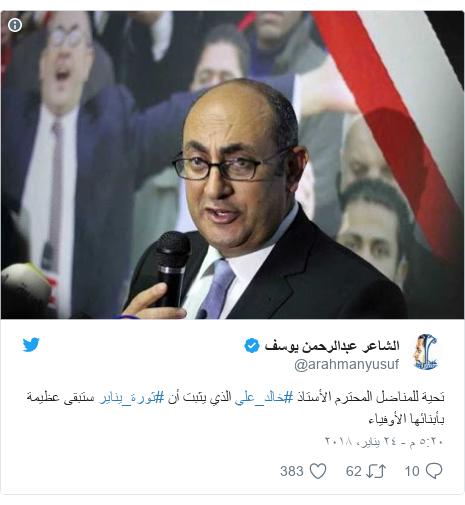 تويتر رسالة بعث بها @arahmanyusuf: تحية للمناضل المحترم الأستاذ #خالد_علي الذي يثبت أن #ثورة_يناير ستبقى عظيمة بأبنائها الأوفياء