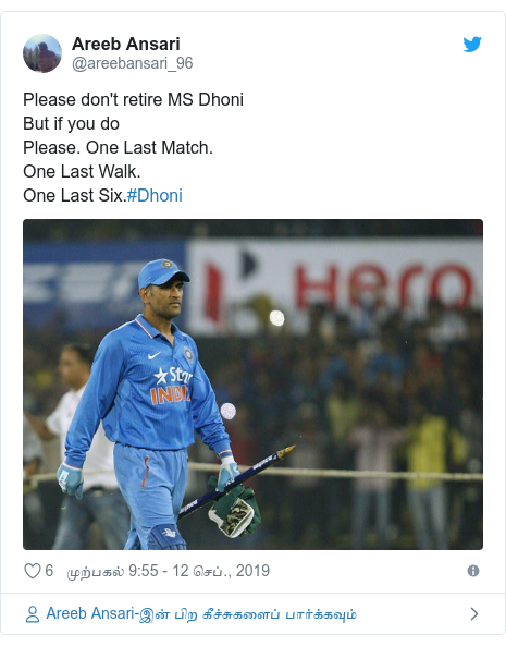 டுவிட்டர் இவரது பதிவு @areebansari_96: Please don't retire MS DhoniBut if you do Please. One Last Match. One Last Walk.One Last Six.#Dhoni