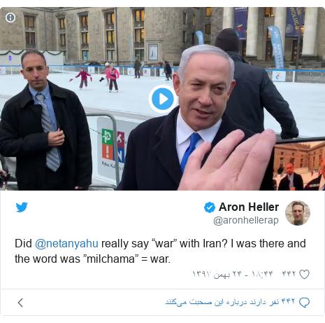 """پست توییتر از @aronhellerap: Did @netanyahu really say """"war"""" with Iran? I was there and the word was """"milchama"""" = war."""