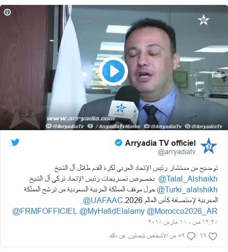 تويتر رسالة بعث بها @arryadiatv: توضيح من مستشار رئيس الإتحاد العربي لكرة القدم طلال آل الشيخ @Talal_Alshaikh  بخصوص تصريحات رئيس الإتحاد تركي آل الشيخ @Turki_alalshikh حول موقف المملكة العربية السعودية من ترشح المملكة المغربية لإستضافة كأس العالم 2026.@UAFAAC @Morocco2026_AR @MyHafidElalamy @FRMFOFFICIEL