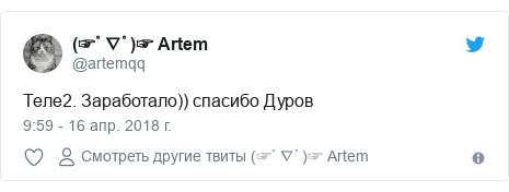 Twitter пост, автор: @artemqq: Теле2. Заработало)) спасибо Дуров