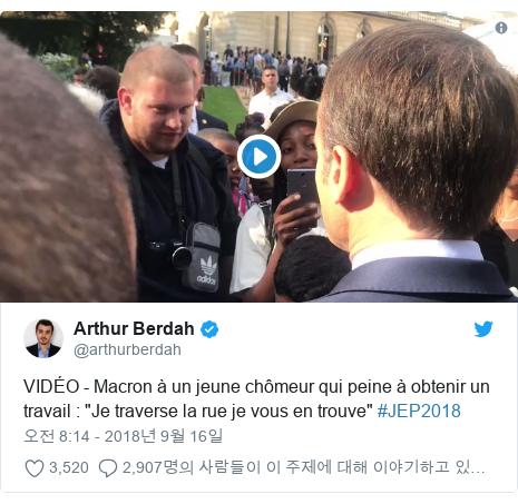 """Twitter post by @arthurberdah: VIDÉO - Macron à un jeune chômeur qui peine à obtenir un travail   """"Je traverse la rue je vous en trouve"""" #JEP2018"""