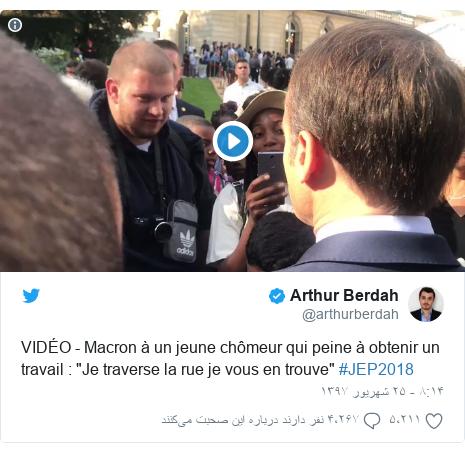 """پست توییتر از @arthurberdah: VIDÉO - Macron à un jeune chômeur qui peine à obtenir un travail   """"Je traverse la rue je vous en trouve"""" #JEP2018"""