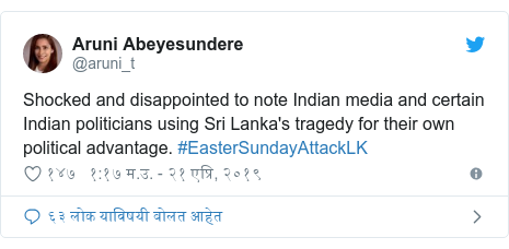 Twitter post by @aruni_t: Shocked and disappointed to note Indian media and certain Indian politicians using Sri Lanka's tragedy for their own political advantage. #EasterSundayAttackLK