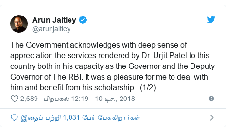 டுவிட்டர் இவரது பதிவு @arunjaitley: The Government acknowledges with deep sense of appreciation the services rendered by Dr. Urjit Patel to this country both in his capacity as the Governor and the Deputy Governor of The RBI. It was a pleasure for me to deal with him and benefit from his scholarship.  (1/2)