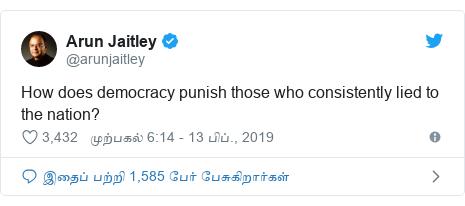 டுவிட்டர் இவரது பதிவு @arunjaitley: How does democracy punish those who consistently lied to the nation?