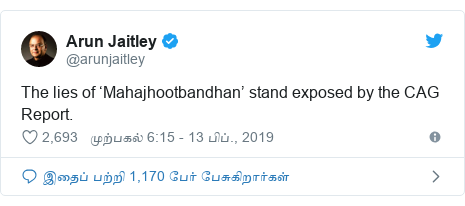 டுவிட்டர் இவரது பதிவு @arunjaitley: The lies of 'Mahajhootbandhan' stand exposed by the CAG Report.