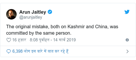 ट्विटर पोस्ट @arunjaitley: The original mistake, both on Kashmir and China, was committed by the same person.