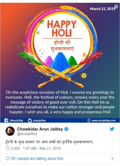 Twitter post by @arunjaitley: होली के शुभ अवसर पर आप सभी को हार्दिक शुभकामनाएं।