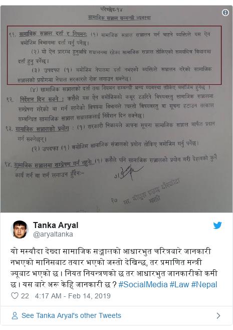 Twitter post by @aryaltanka: यो मस्यौदा देख्दा सामाजिक सञ्जालको आधारभुत चरित्रबारे जानकारी नभएको मानिसबाट तयार भएको जस्तो देखिन्छ, तर प्रमाणित मन्त्री ज्यूबाट भएको छ । नियत नियन्त्रणको छ तर आधारभुत जानकारीको कमी छ । यस बारे अरू केहि जानकारी छ ? #SocialMedia #Law #Nepal