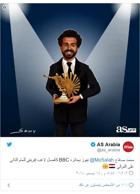 تويتر رسالة بعث بها @as_arabia: محمد صلاح @MoSalah يفوز بجائزة BBC كأفضل لاعب إفريقي للعام الثاني على التوالي 🇪🇬👑