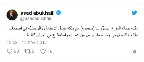 Publicación de Twitter por @asadabukhalil: ملكة جمال العراق تصوّرت (مبتسمة) مع ملكة جمال الاحتلال والوحشيّة في انتخابات ملكات الجمال في لاس فيغاس.  هل من غضبة واستفظاع في العراق لذلك؟