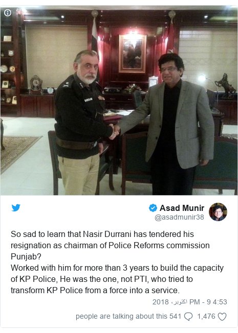 ٹوئٹر پوسٹس @asadmunir38 کے حساب سے: So sad to learn that Nasir Durrani has tendered his resignation as chairman of Police Reforms commission Punjab?Worked with him for more than 3 years to build the capacity of KP Police, He was the one, not PTI, who tried to transform KP Police from a force into a service.