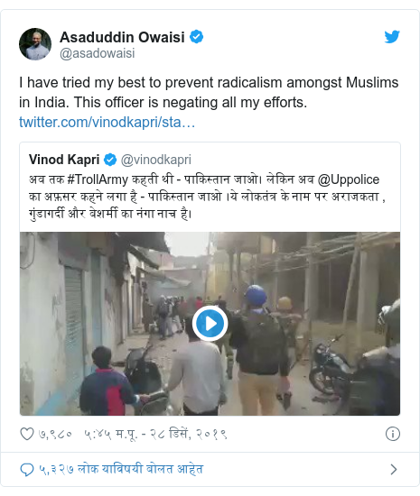Twitter post by @asadowaisi: I have tried my best to prevent radicalism amongst Muslims in India. This officer is negating all my efforts.