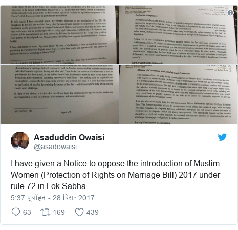 ट्विटर पोस्ट @asadowaisi: I have given a Notice to oppose the introduction of Muslim Women (Protection of Rights on Marriage Bill) 2017 under rule 72 in Lok Sabha