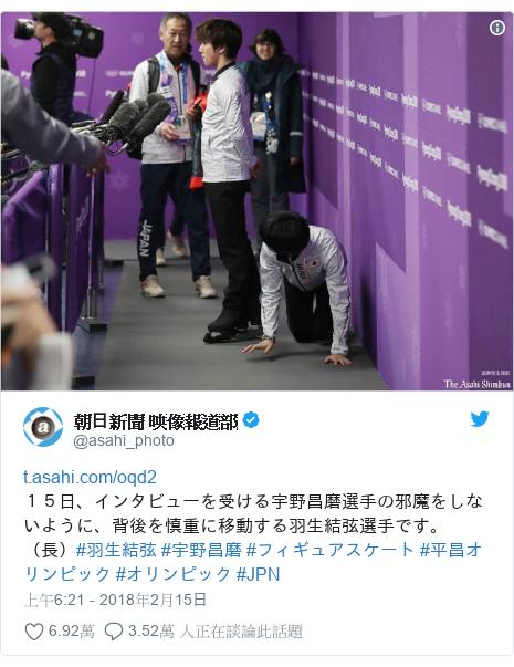Twitter 用戶名 @asahi_photo: 15日、インタビューを受ける宇野昌磨選手の邪魔をしないように、背後を慎重に移動する羽生結弦選手です。(長)#羽生結弦 #宇野昌磨 #フィギュアスケート #平昌オリンピック #オリンピック #JPN