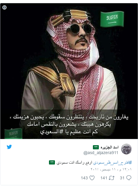 تويتر رسالة بعث بها @asd_aljazera911: #اقترح_اسم_فلم_سعودي ارفع راسك انت سعودي 🇸🇦