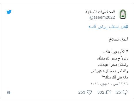 """تويتر رسالة بعث بها @aseem2022: #هل_احتفلت_براس_السنه أعمق انسلاخ""""تتكلَّم بغير لغتك، وتؤرِّخ بغير تاريخك، وتحتفل بغير أعيادك، وتتفاخر بحضارة غيرك.. ماذا بقي لك منك؟"""""""