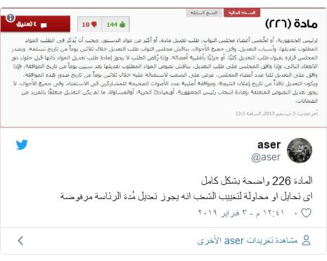 تويتر رسالة بعث بها @aser: المادة 226 واضحة بشكل كاملاى تحايل او محاولة لتغييب الشعب انه يجوز تعديل مُدة الرئاسة مرفوضة