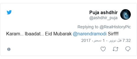 ٹوئٹر پوسٹس @ashdhir_puja کے حساب سے: Karam... Ibaadat... Eid Mubarak  @narendramodi Sir!!!!