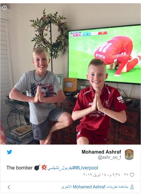 تويتر رسالة بعث بها @ashr_oo_f: The bomber 💣💥#ليفربول_تشيلسي#Liverpool