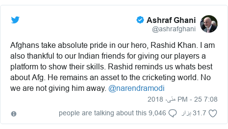 ٹوئٹر پوسٹس @ashrafghani کے حساب سے: Afghans take absolute pride in our hero, Rashid Khan. I am also thankful to our Indian friends for giving our players a platform to show their skills. Rashid reminds us whats best about Afg. He remains an asset to the cricketing world. No we are not giving him away. @narendramodi