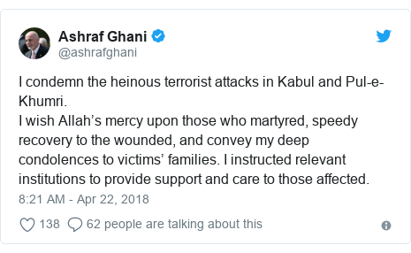 Twitter post by @ashrafghani: I condemn the heinous terrorist attacks in Kabul and Pul-e-Khumri. I wish Allah's mercy upon those who martyred, speedy recovery to the wounded, and convey my deep condolences to victims' families. I instructed relevant institutions to provide support and care to those affected.