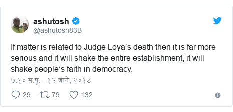 Twitter post by @ashutosh83B: If matter is related to Judge Loya's death then it is far more serious and it will shake the entire establishment, it will shake people's faith in democracy.